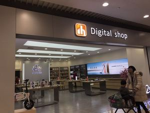 Digital shop
